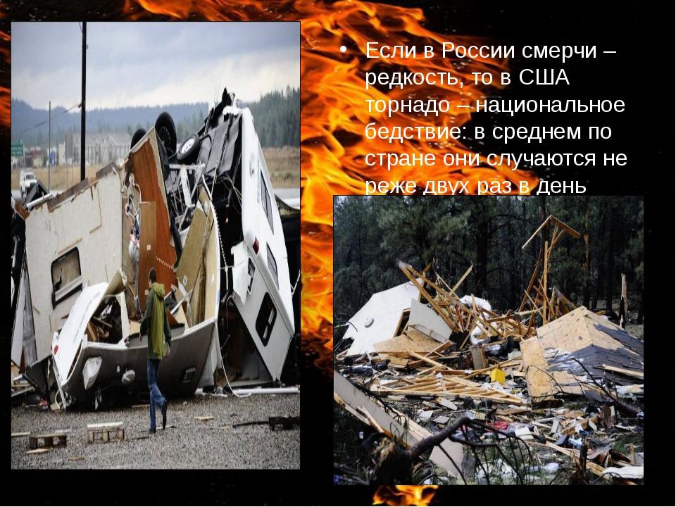 Если в России смерчи – редкость, то в США торнадо – национальное бедствие: в...
