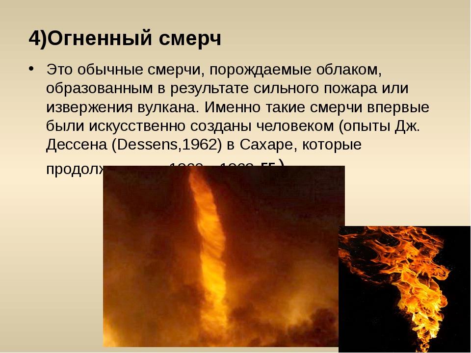 4)Огненный смерч Это обычные смерчи, порождаемые облаком, образованным в рез...