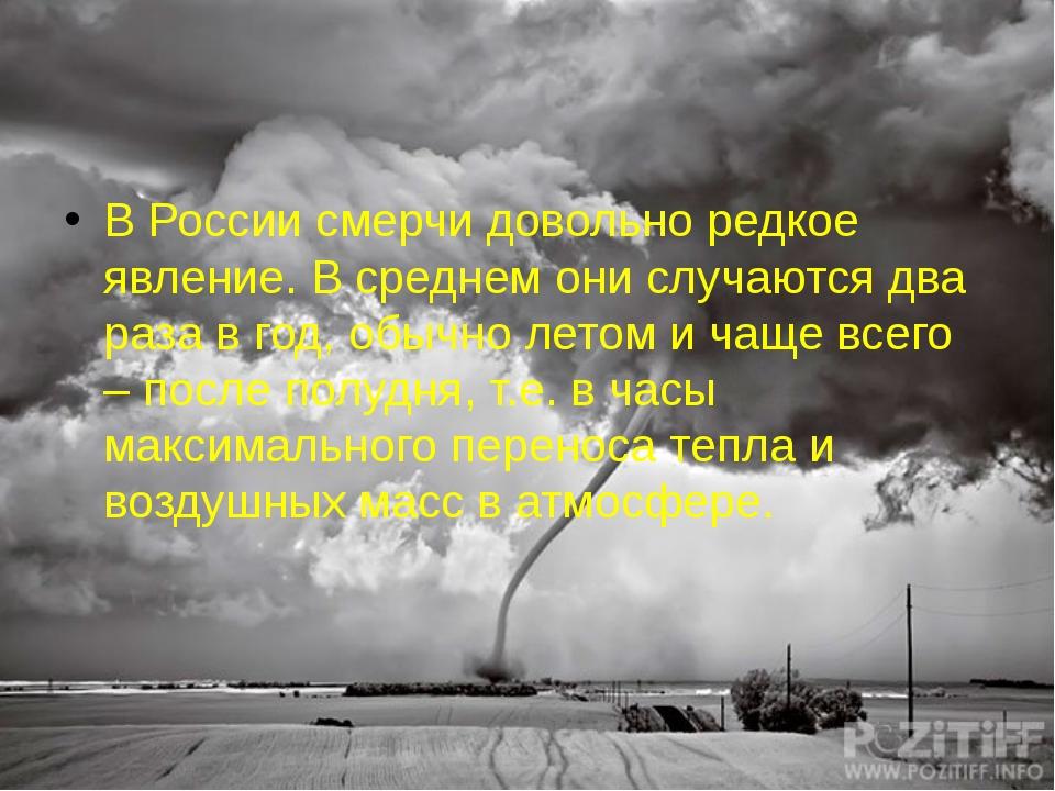 В России смерчи довольно редкое явление. В среднем они случаются два раза в...