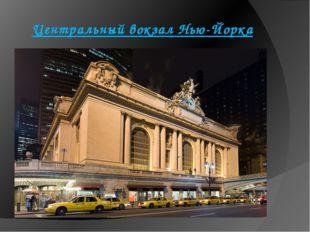 Центральный вокзал Нью-Йорка Снова таки на Манхэттене, в самом сердце находит