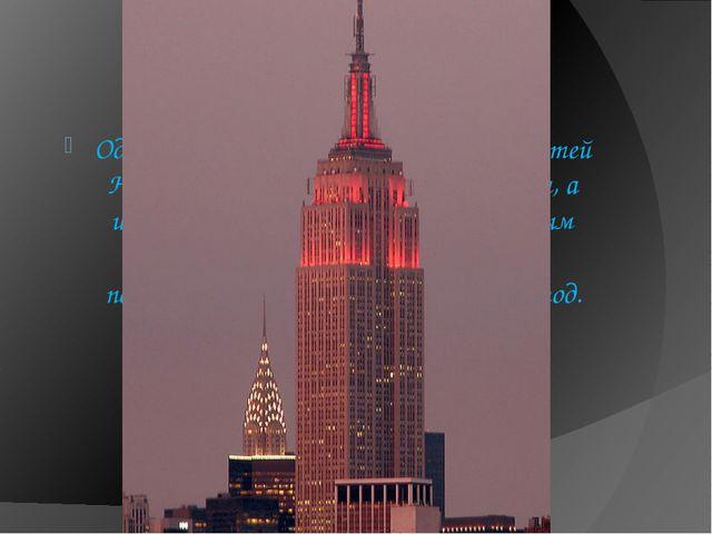 Одной из главных достопримечательностей Нью-Йорка является его архитектура, а...