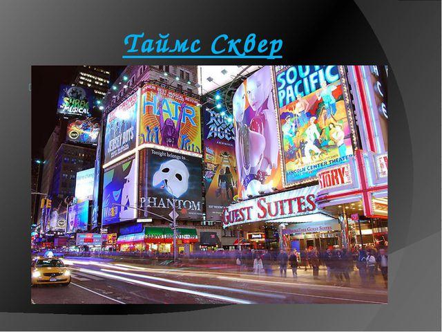 Таймс Сквер Сердцем Нью-Йорка и Манхэттена являетсяТаймс Сквер, площадь в са...