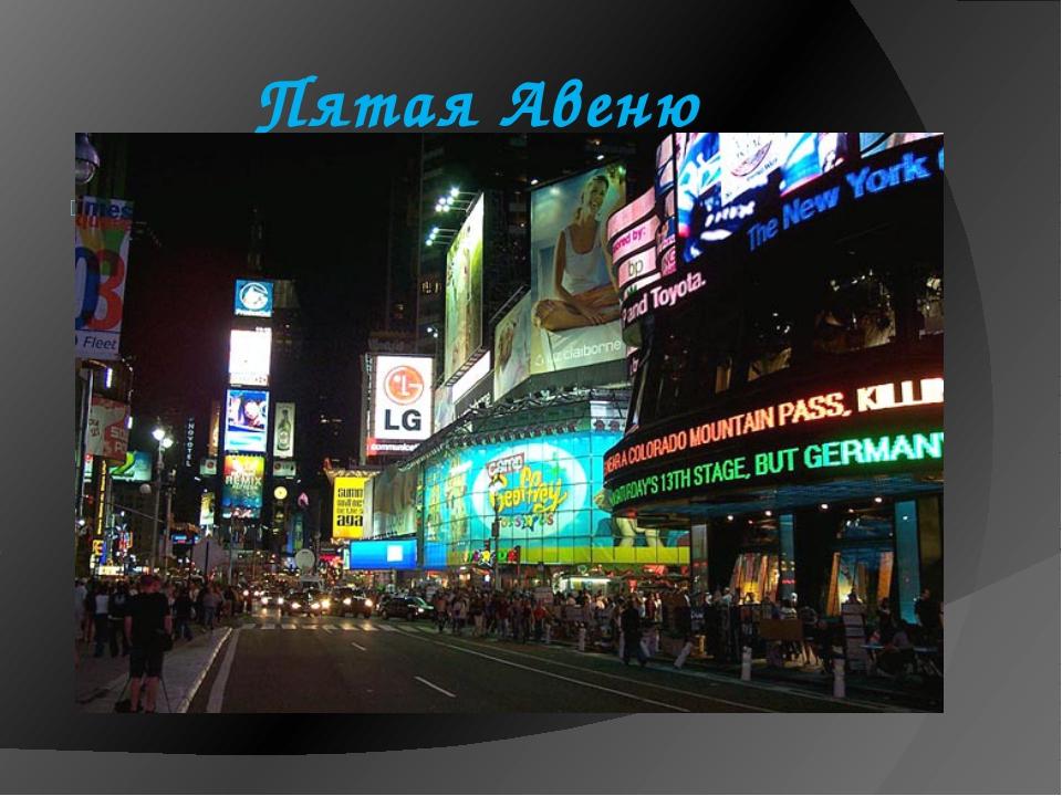 Пятая Авеню Не удивительно, что самая дорогая улица в мире находится именно в...