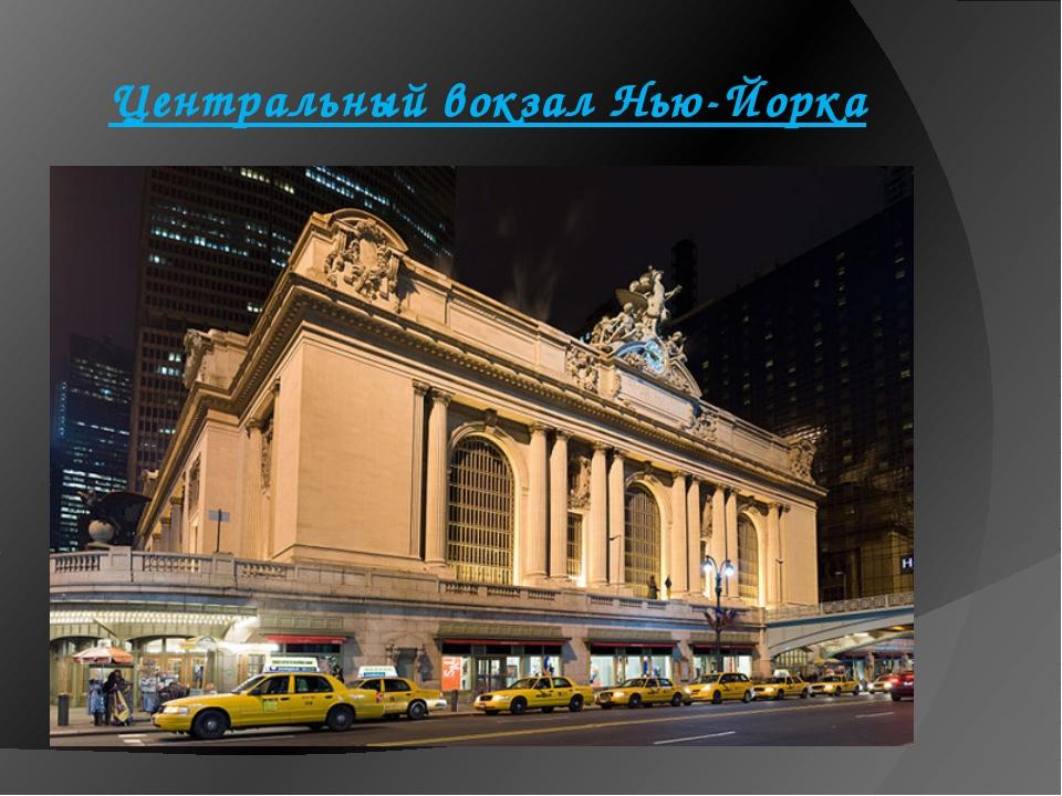 Центральный вокзал Нью-Йорка Снова таки на Манхэттене, в самом сердце находит...