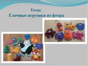 Тема: Ёлочные игрушки из фетра