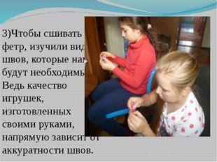 3)Чтобы сшивать фетр, изучили виды швов, которые нам будут необходимы. Ведь к