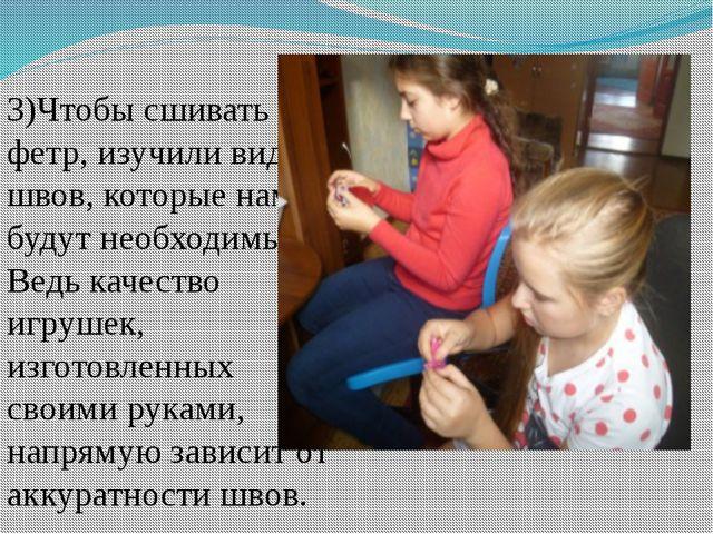 3)Чтобы сшивать фетр, изучили виды швов, которые нам будут необходимы. Ведь к...
