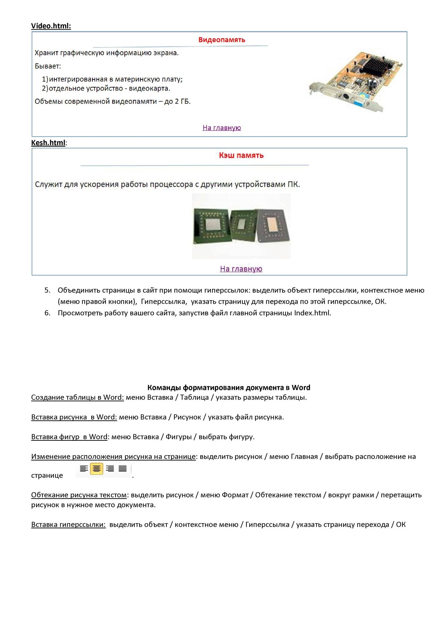 C:\Users\Фарида\Desktop\аттестация 2016\Создание сайта с помощью Word - 0002.jpg