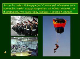 """Закон Российской Федерации """"О воинской обязанности и военной службе"""" предусма"""