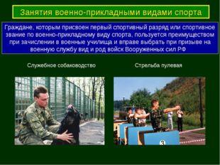 Занятия военно-прикладными видами спорта Граждане, которым присвоен первый сп