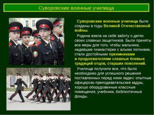 Суворовские военные училища Суворовские военные училища были созданы в годы В