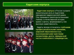 Кадетские корпуса Кадетские корпуса в России сыграли значительную роль в подг