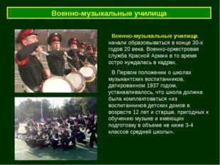 Военно-музыкальные училища Военно-музыкальные училища начали образовываться в
