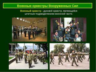 Военные оркестры Вооруженных Сил Военный оркестр - духовой оркестр, являющийс
