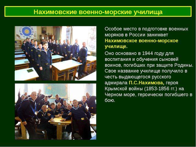 Нахимовские военно-морские училища Особое место в подготовке военных моряков...