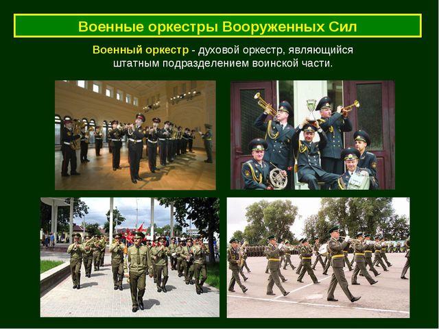 Военные оркестры Вооруженных Сил Военный оркестр - духовой оркестр, являющийс...