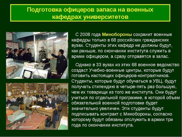 Подготовка офицеров запаса на военных кафедрах университетов С 2008 года Мино...