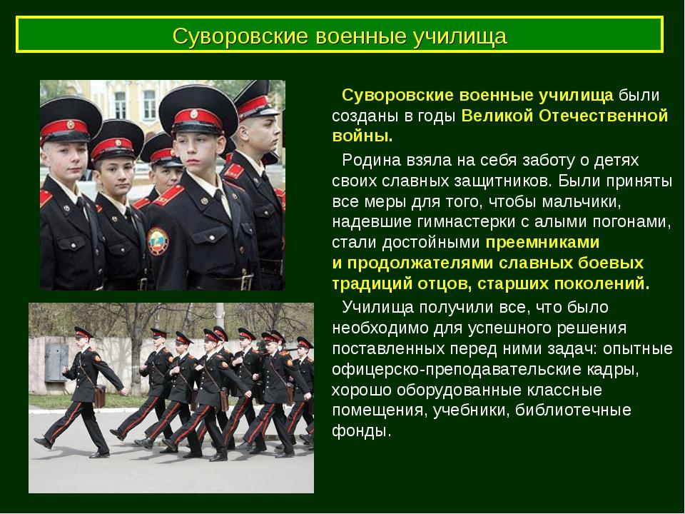 Суворовские военные училища Суворовские военные училища были созданы в годы В...