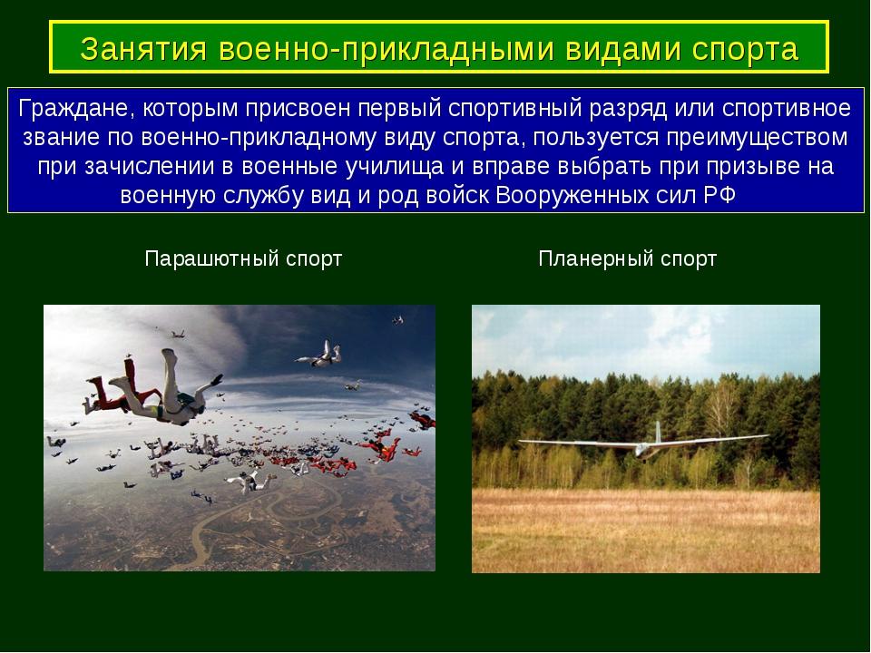 Занятия военно-прикладными видами спорта Граждане, которым присвоен первый сп...