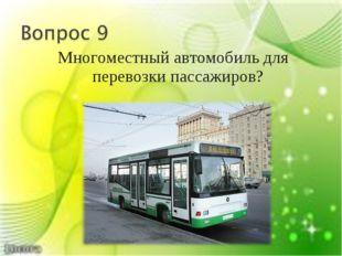 Многоместный автомобиль для перевозки пассажиров?
