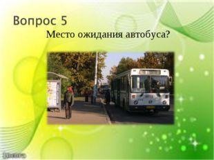 Место ожидания автобуса?