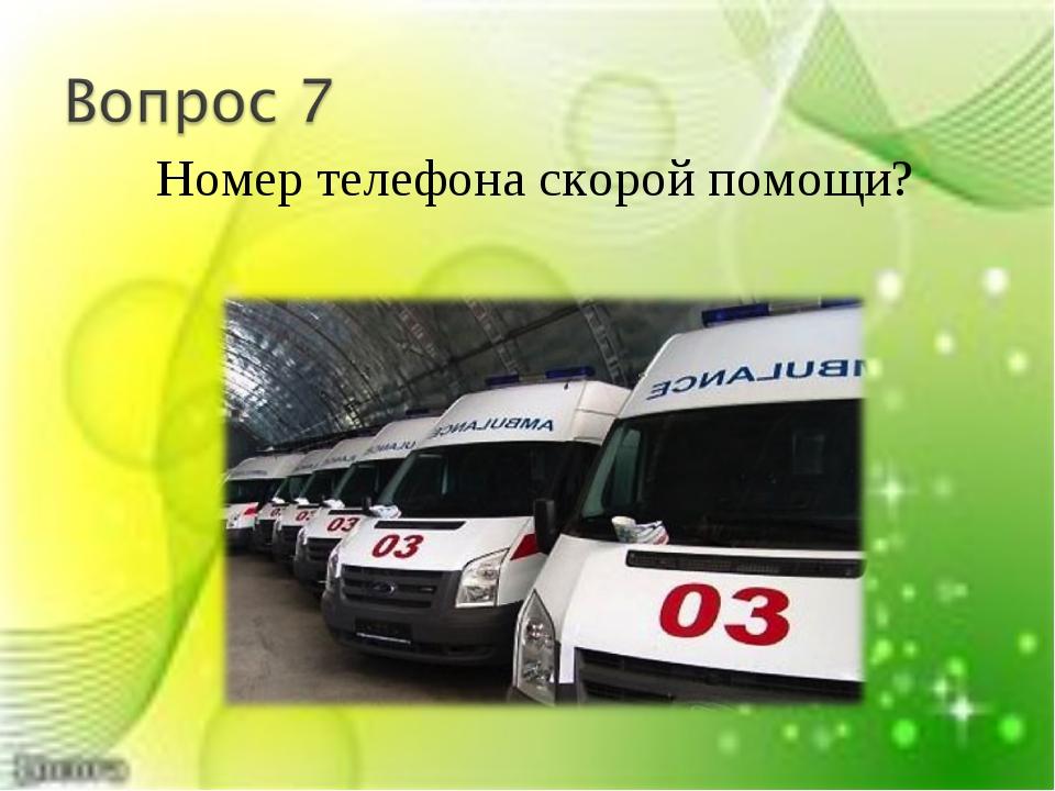 Номер телефона скорой помощи?