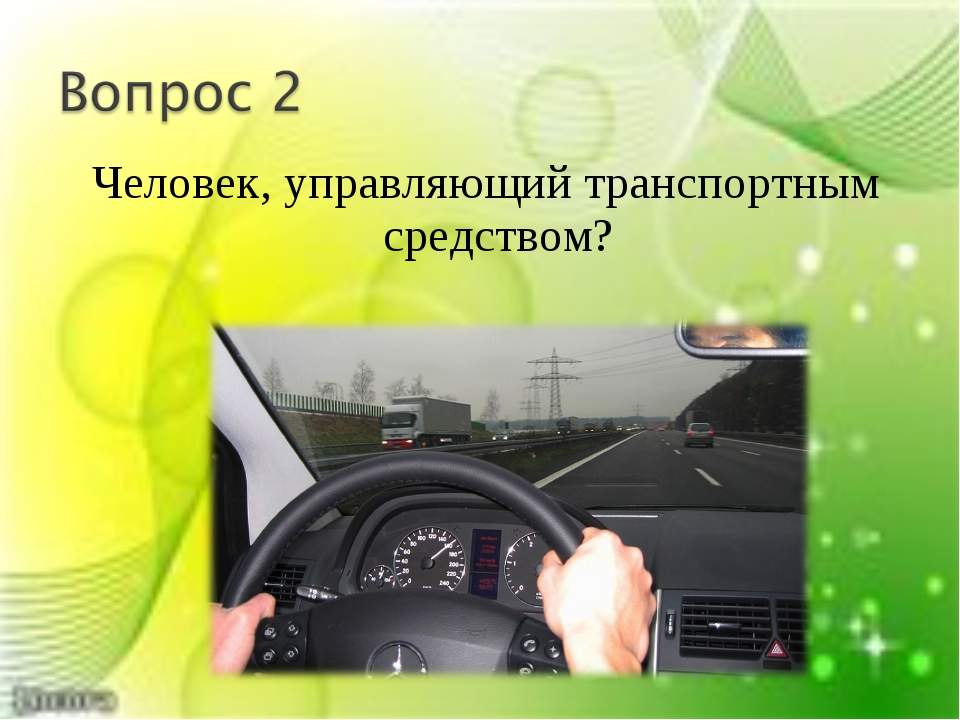 Человек, управляющий транспортным средством?