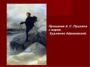 Прощание А. С .Пушкина с морем. Художник Айвазовский.