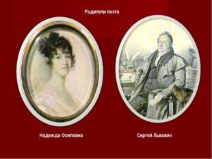 Родители поэта Надежда Осиповна Сергей Львович