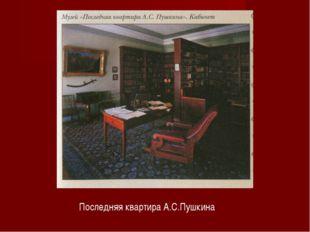 Последняя квартира А.С.Пушкина