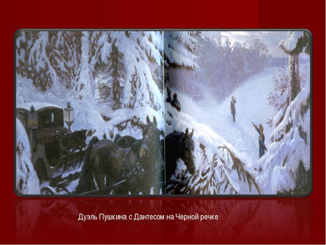 Дуэль Пушкина с Дантесом на Черной речке