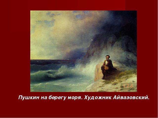 Пушкин на берегу моря. Художник Айвазовский.