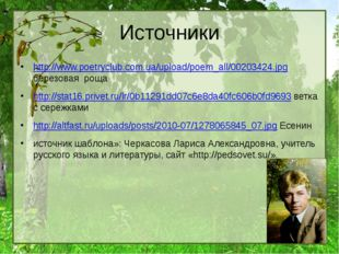 Источники http://www.poetryclub.com.ua/upload/poem_all/00203424.jpg березовая