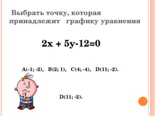 Выбрать точку, которая принадлежит графику уравнения 2х + 5у-12=0 А(-1; -2),