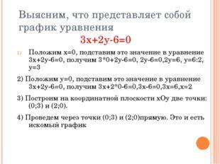 Выясним, что представляет собой график уравнения 3х+2у-6=0 Положим х=0, подст