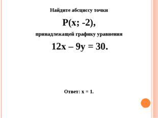 Найдите абсциссу точки Р(х; -2), принадлежащей графику уравнения 12х – 9у = 3