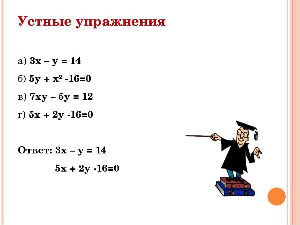 Устные упражнения а) 3х – у = 14 б) 5у + х² -16=0 в) 7ху – 5у = 12 г) 5х + 2у...