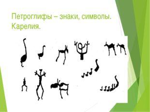 Петроглифы – знаки, символы. Карелия.