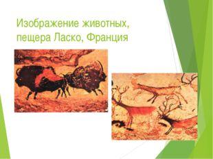 Изображение животных, пещера Ласко, Франция