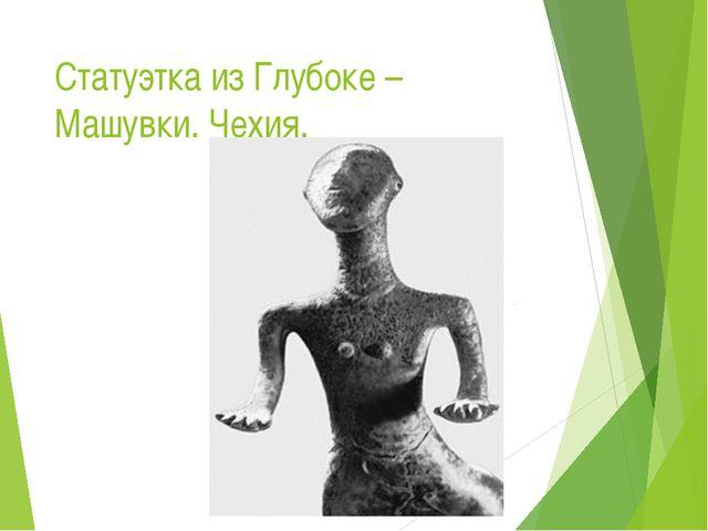 Статуэтка из Глубоке – Машувки. Чехия.