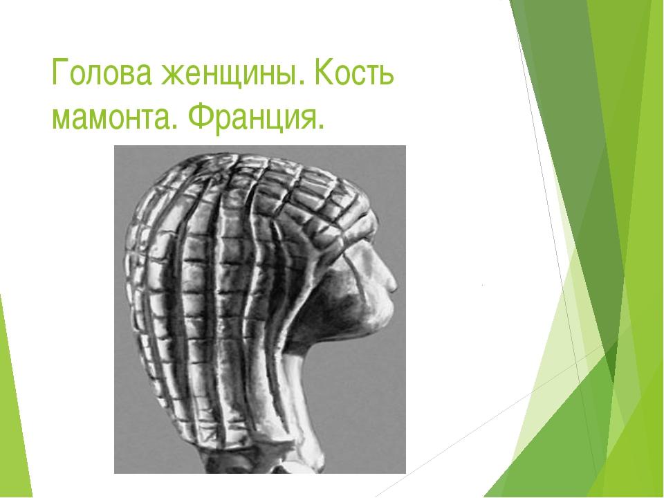 Голова женщины. Кость мамонта. Франция.