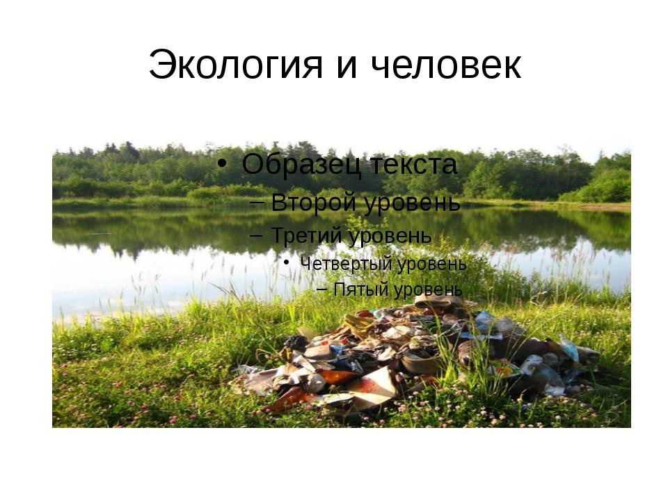 Экология и человек