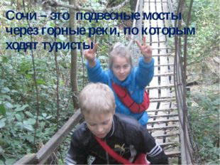 Сочи – это подвесные мосты через горные реки, по которым ходят туристы