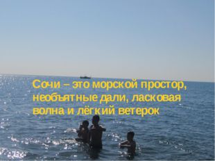 Сочи – это морской простор, необъятные дали, ласковая волна и лёгкий ветерок