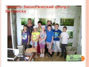 Эколого- биологический центр г. Воткинска