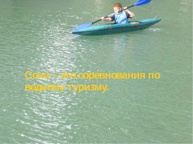 Сочи – это соревнования по водному туризму.
