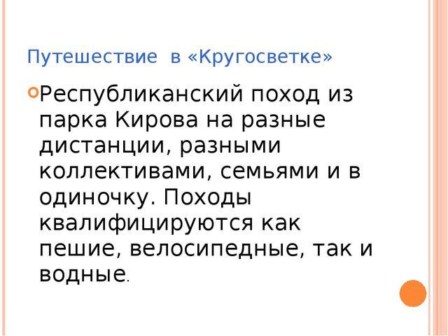 Путешествие в «Кругосветке» Республиканский поход из парка Кирова на разные д...