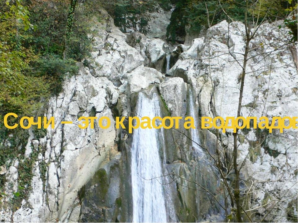Сочи – это красота водопадов
