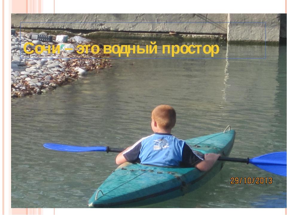 Сочи – это водный простор