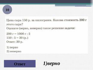 10 Ответ 1)верно